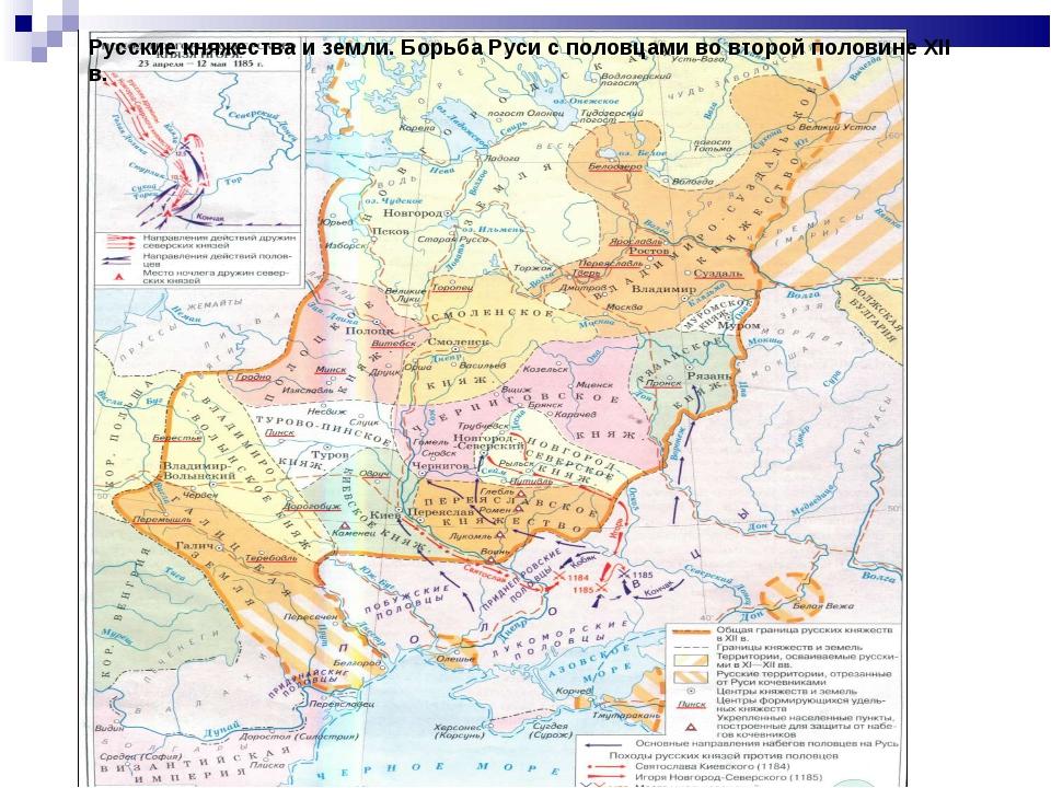 Русские княжества и земли. Борьба Руси с половцами во второй половине XII в.