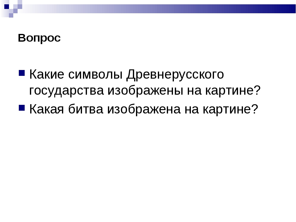 Вопрос Какие символы Древнерусского государства изображены на картине? Какая...