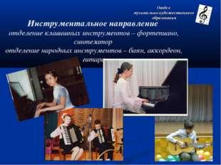 Инструментальное направление отделение клавишных инструментов – фортепиано, с