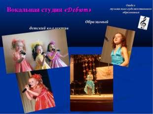Вокальная студия «Дебют» Образцовый детский коллектив Отдел музыкально-худож