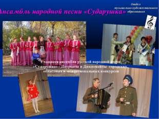 Ансамбль народной песни «Сударушка» Учащиеся ансамбля русской народной песни