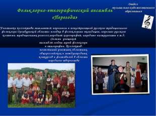 Фольклорно-этнографический ансамбль «Перегода» Участники коллектива занимают
