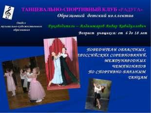 ТАНЦЕВАЛЬНО-СПОРТИВНЫЙ КЛУБ «РАДУГА» Образцовый детский коллектив Руководите