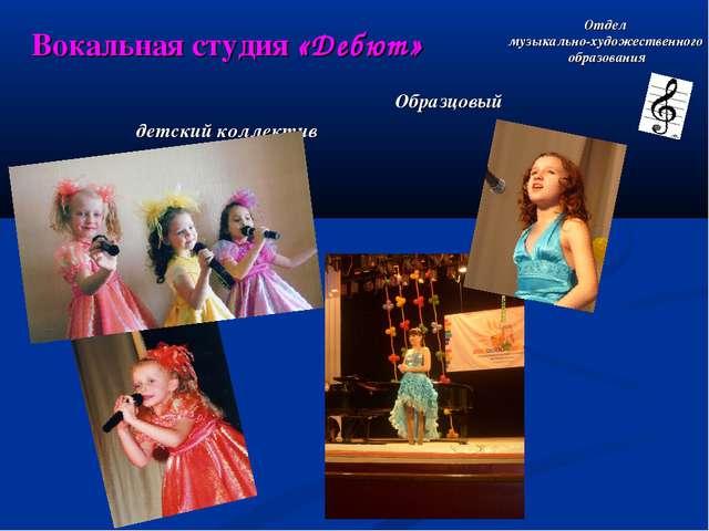 Вокальная студия «Дебют» Образцовый детский коллектив Отдел музыкально-худож...
