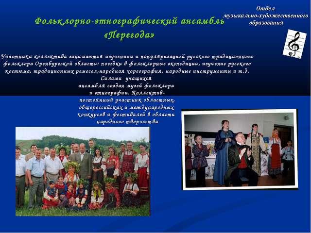 Фольклорно-этнографический ансамбль «Перегода» Участники коллектива занимают...