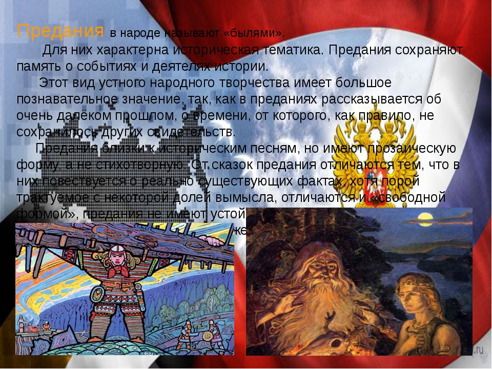 Предания в народе называют «былями». Для них характерна историческая тематика...