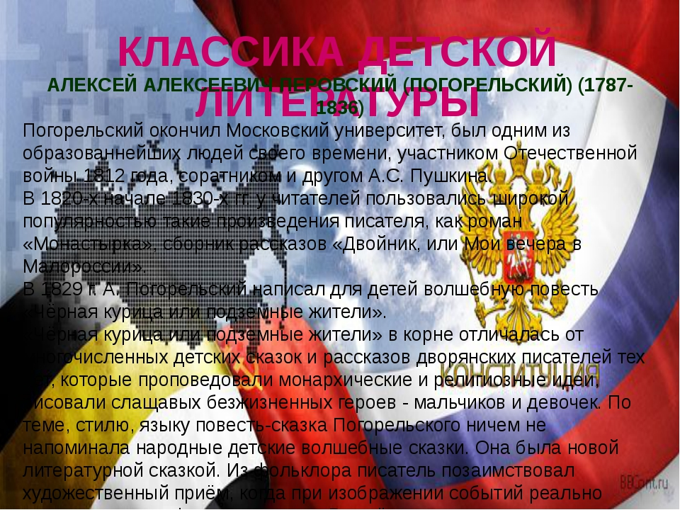 КЛАССИКА ДЕТСКОЙ ЛИТЕРАТУРЫ АЛЕКСЕЙ АЛЕКСЕЕВИЧ ПЕРОВСКИЙ (ПОГОРЕЛЬСКИЙ) (1787...