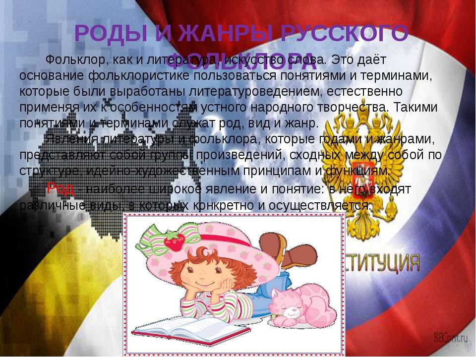 РОДЫ И ЖАНРЫ РУССКОГО ФОЛЬКЛОРА Фольклор, как и литература, искусство слова...