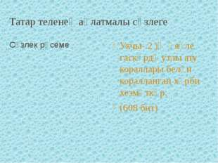 Татар теленең аңлатмалы сүзлеге Сүзлек рәсеме Укчы- 2 )Җәяүле гаскәрдә утлы а