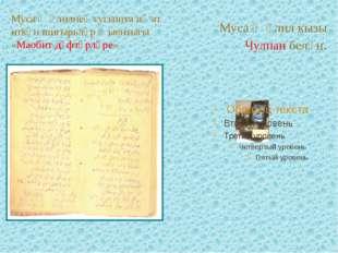 Муса Җәлилнең сугышта иҗат иткән шигырьләр җыентыгы «Маобит дәфтәрләре» Муса