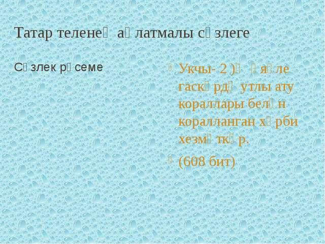 Татар теленең аңлатмалы сүзлеге Сүзлек рәсеме Укчы- 2 )Җәяүле гаскәрдә утлы а...