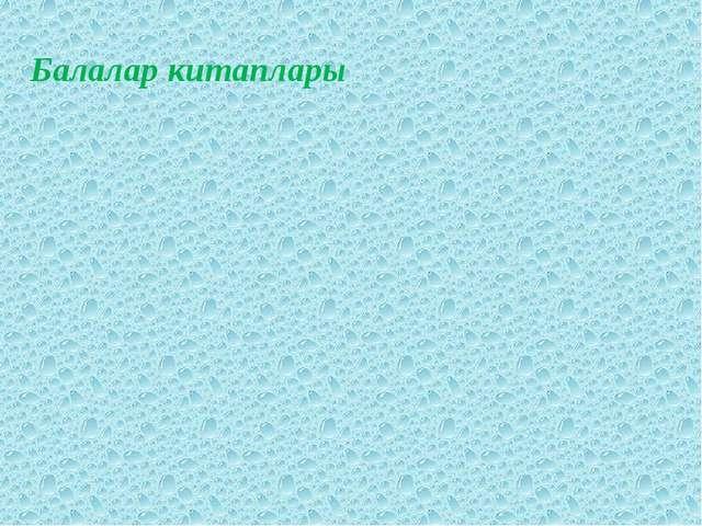 Балалар китаплары