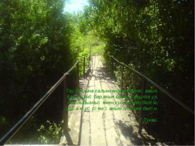 Тау башына салынгандыр безнең авыл, Бер чишмә бар,якын безнең авылга ул, Авыл...