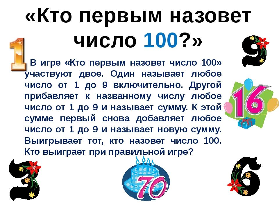 «Кто первым назовет число 100?» В игре «Кто первым назовет число 100» участву...