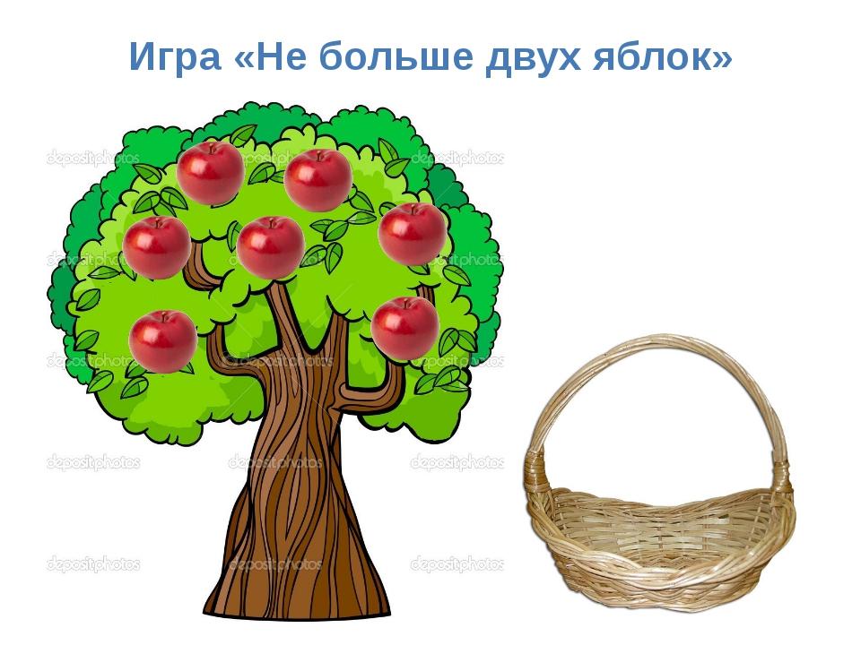 Игра «Не больше двух яблок»