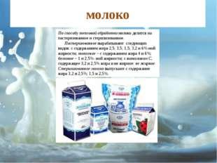 молоко По способу тепловой обработки молоко делится на пастеризованное и стер
