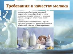 Требования к качеству молока Молоко должно быть в виде однородной жидкости, б