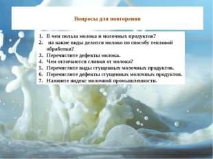 Вопросы для повторения В чем польза молока и молочных продуктов? на какие ви