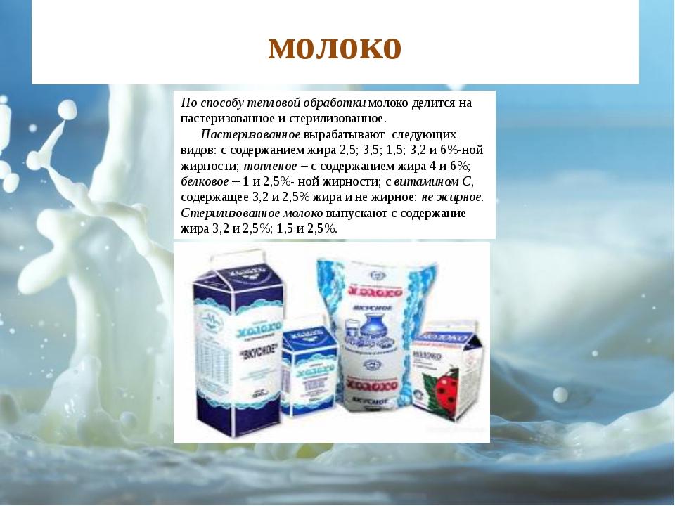 молоко По способу тепловой обработки молоко делится на пастеризованное и стер...
