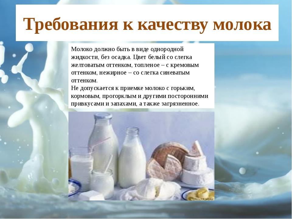Требования к качеству молока Молоко должно быть в виде однородной жидкости, б...