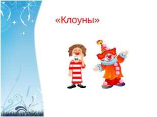 «Клоуны»