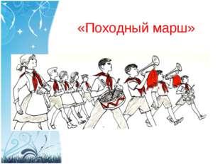 «Походный марш»