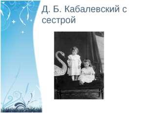 Д. Б. Кабалевский с сестрой