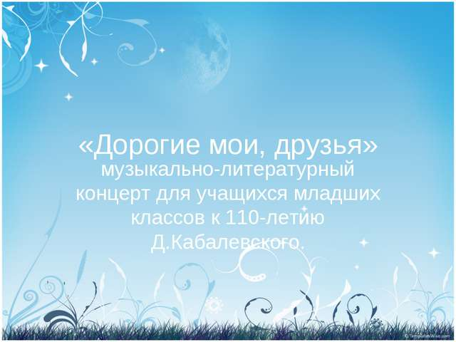 «Дорогие мои, друзья» музыкально-литературный концерт для учащихся младших кл...