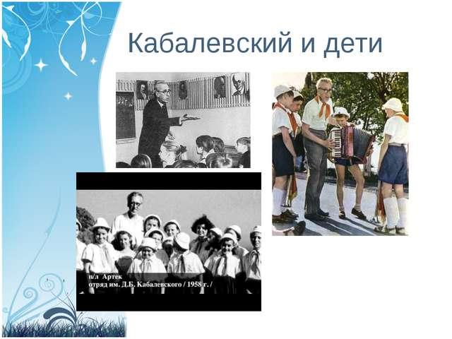 Кабалевский и дети