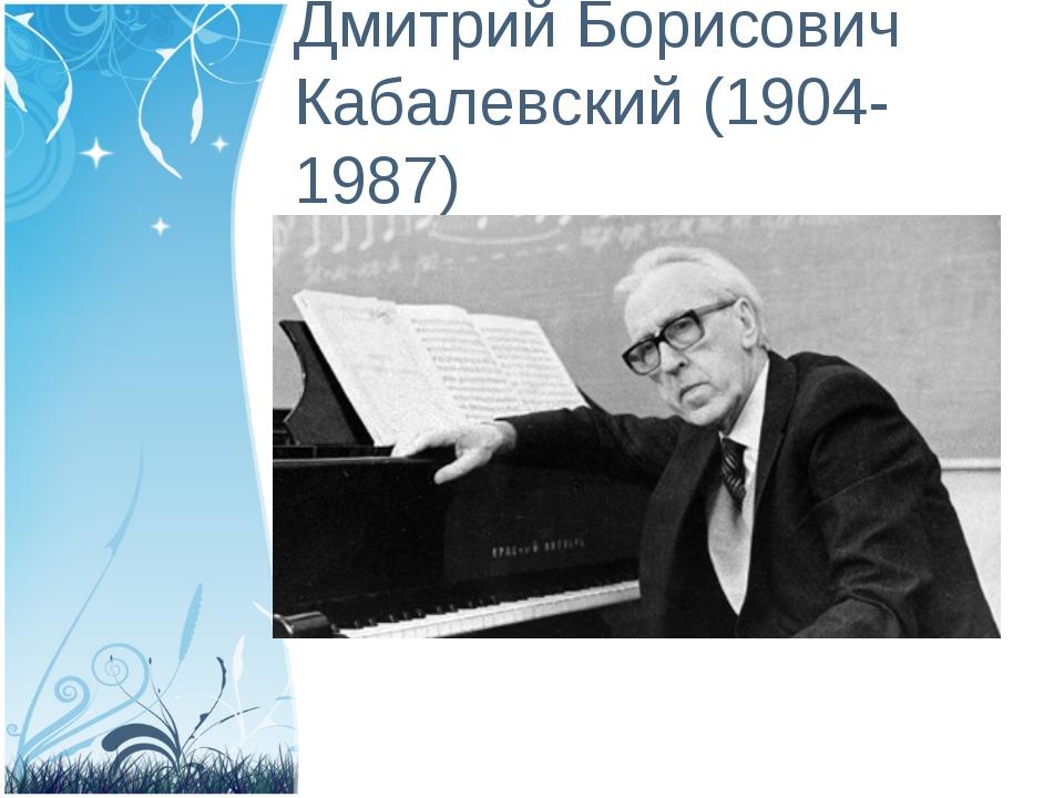 Дмитрий Борисович Кабалевский (1904-1987)