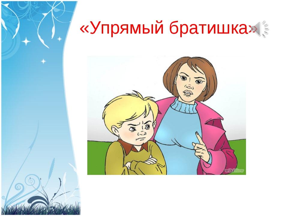 Картинки упрямый братишка для детей