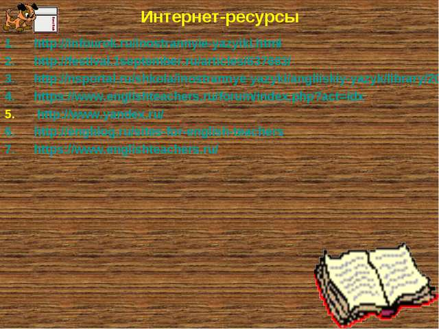 Интернет-ресурсы http://infourok.ru/inostrannyie-yazyiki.html http://festival...