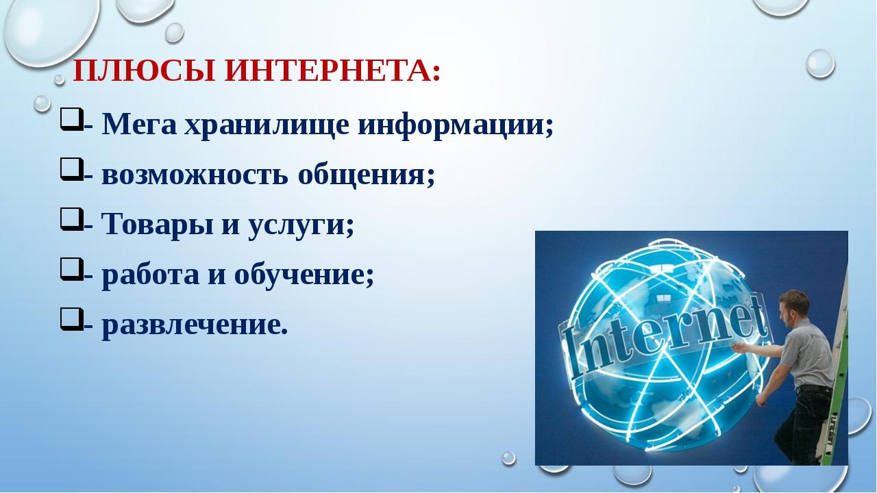 ПЛЮСЫ ИНТЕРНЕТА: - Мега хранилище информации; - возможность общения; - Товары...