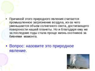 Причиной этого природного явления считается промышленное загрязнение воздуха,