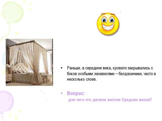 Раньше, в середине века, кровати закрывались с боков особыми занавесями – бал...