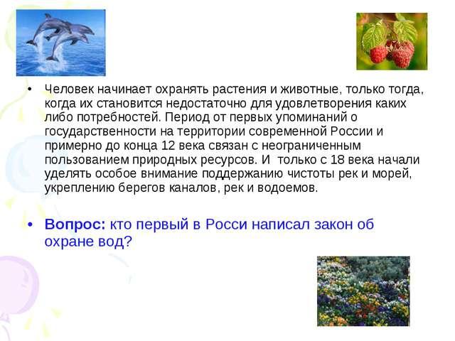 Человек начинает охранять растения и животные, только тогда, когда их станови...