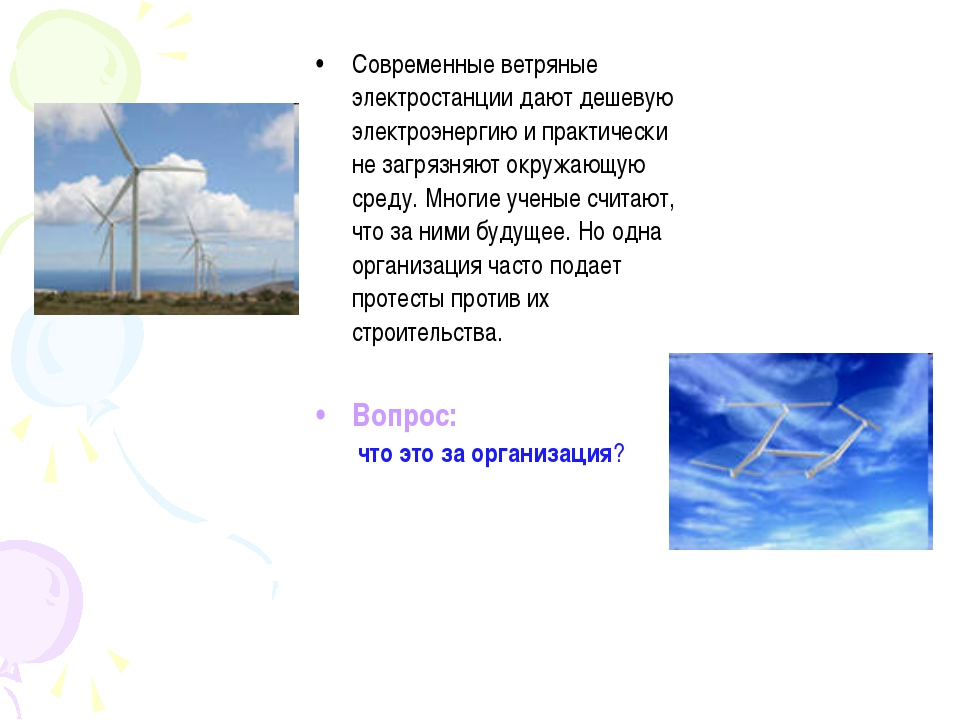 Современные ветряные электростанции дают дешевую электроэнергию и практически...