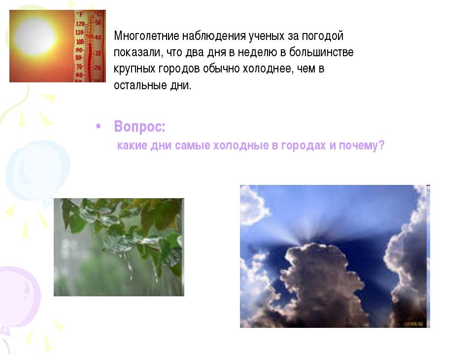 Многолетние наблюдения ученых за погодой показали, что два дня в неделю в бол...