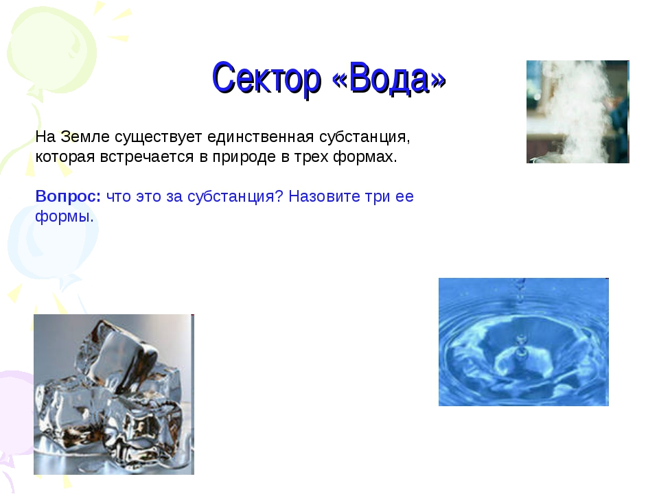 Сектор «Вода» На Земле существует единственная субстанция, которая встречаетс...