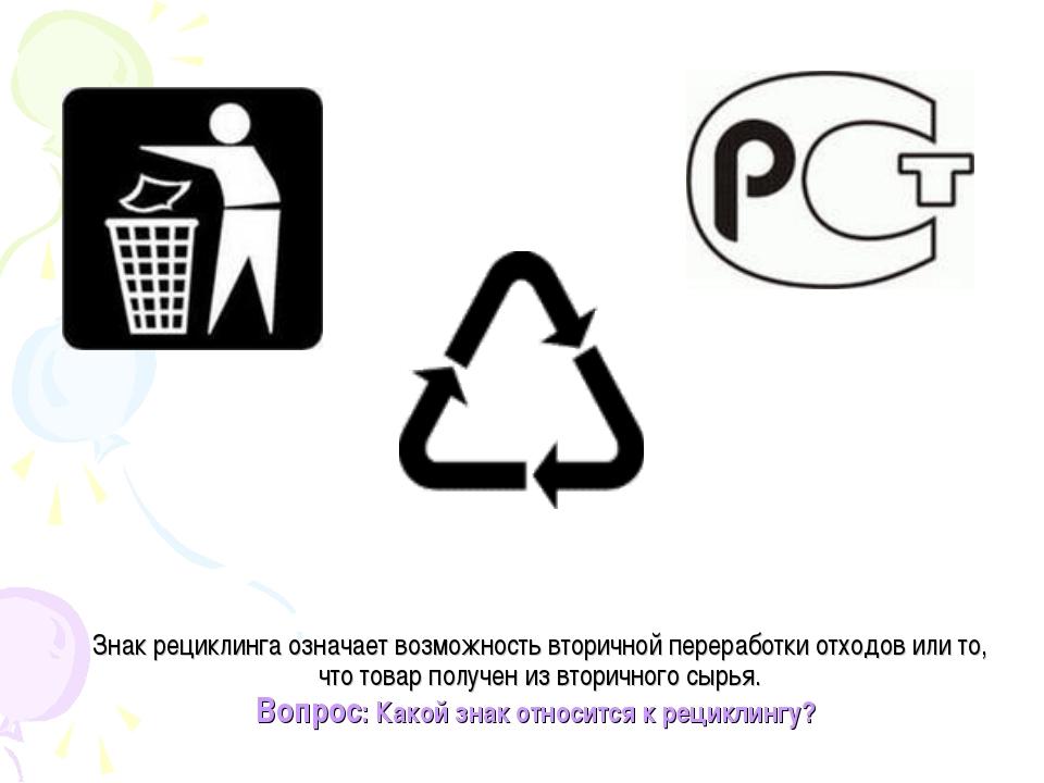Знак рециклинга означает возможность вторичной переработки отходов или то, чт...
