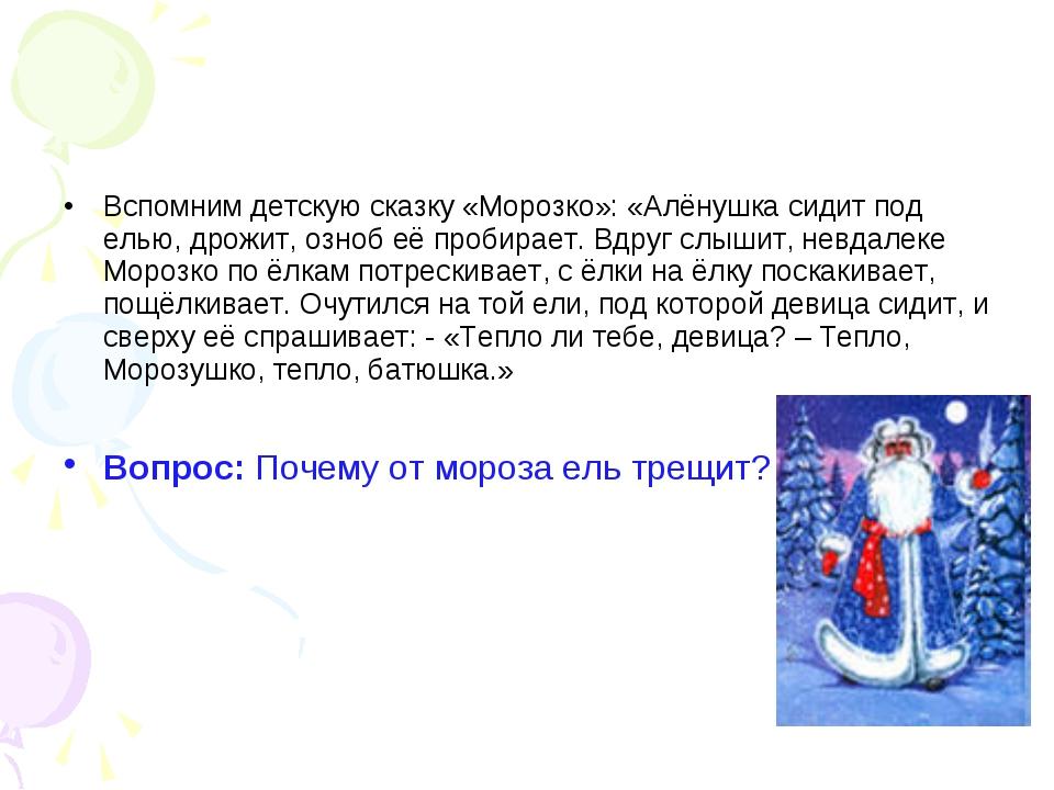 Вспомним детскую сказку «Морозко»: «Алёнушка сидит под елью, дрожит, озноб её...