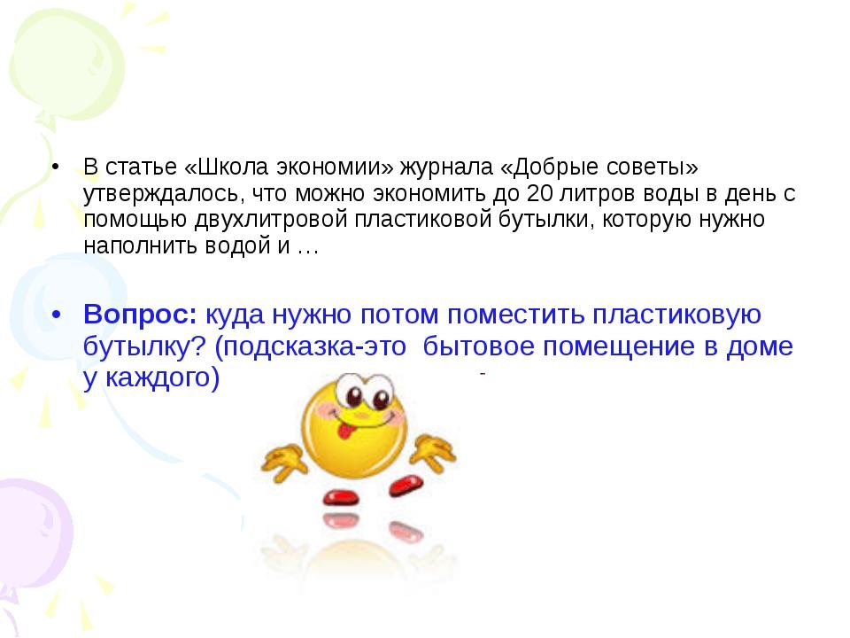 В статье «Школа экономии» журнала «Добрые советы» утверждалось, что можно эко...