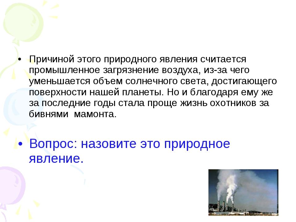 Причиной этого природного явления считается промышленное загрязнение воздуха,...