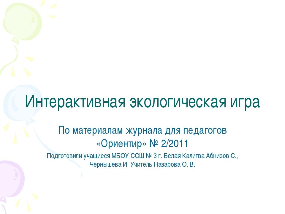 Интерактивная экологическая игра По материалам журнала для педагогов «Ориенти...