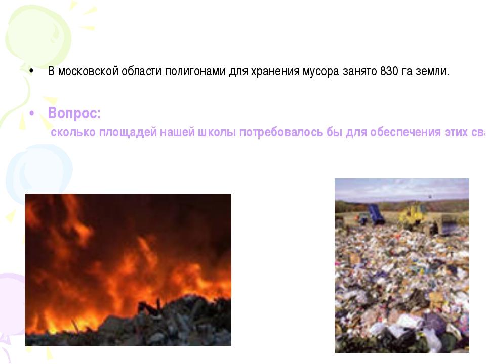 В московской области полигонами для хранения мусора занято 830 га земли. Вопр...