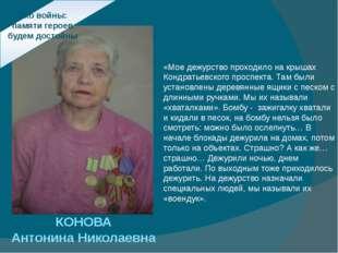 КОНОВА АнтонинаНиколаевна «Мое дежурство проходило на крышах Кондратьевского