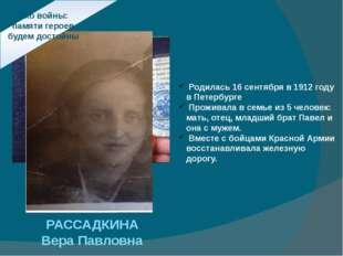 Эхо войны: памяти героев будем достойны РАССАДКИНА Вера Павловна Родилась 16