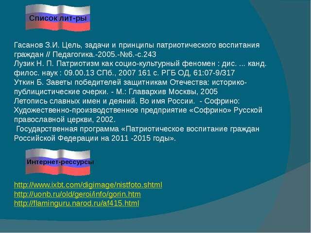 Гасанов З.И.Цель, задачи и принципы патриотического воспитания граждан // Пе...