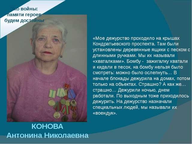 КОНОВА АнтонинаНиколаевна «Мое дежурство проходило на крышах Кондратьевского...