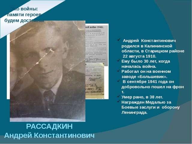 Эхо войны: памяти героев будем достойны Андрей Константинович родился вКалин...